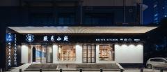 简单中式风格餐饮店小面馆装修设计